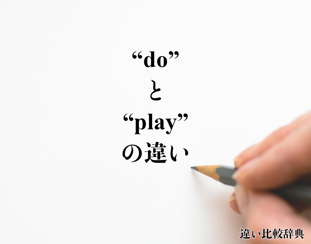 「do」と「play」の違い