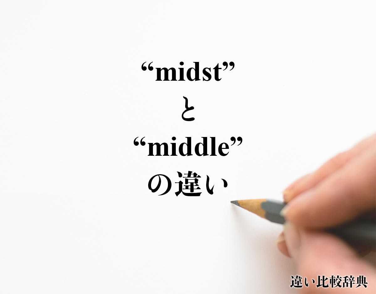 「midst」と「middle」の違い
