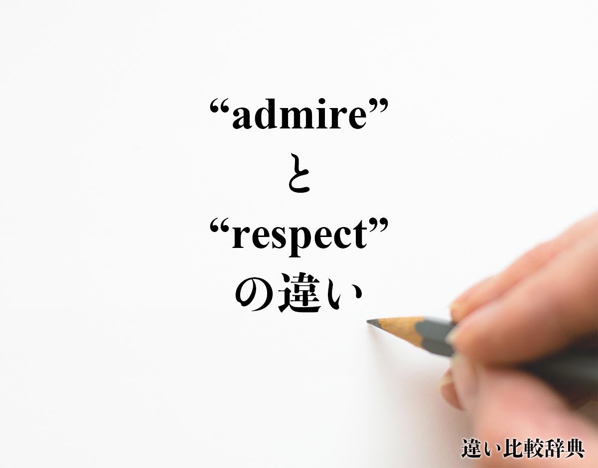 「admire」と「respect」の違い