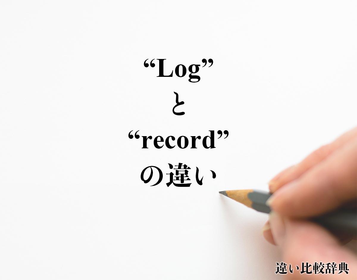 「Log」と「record」の違い