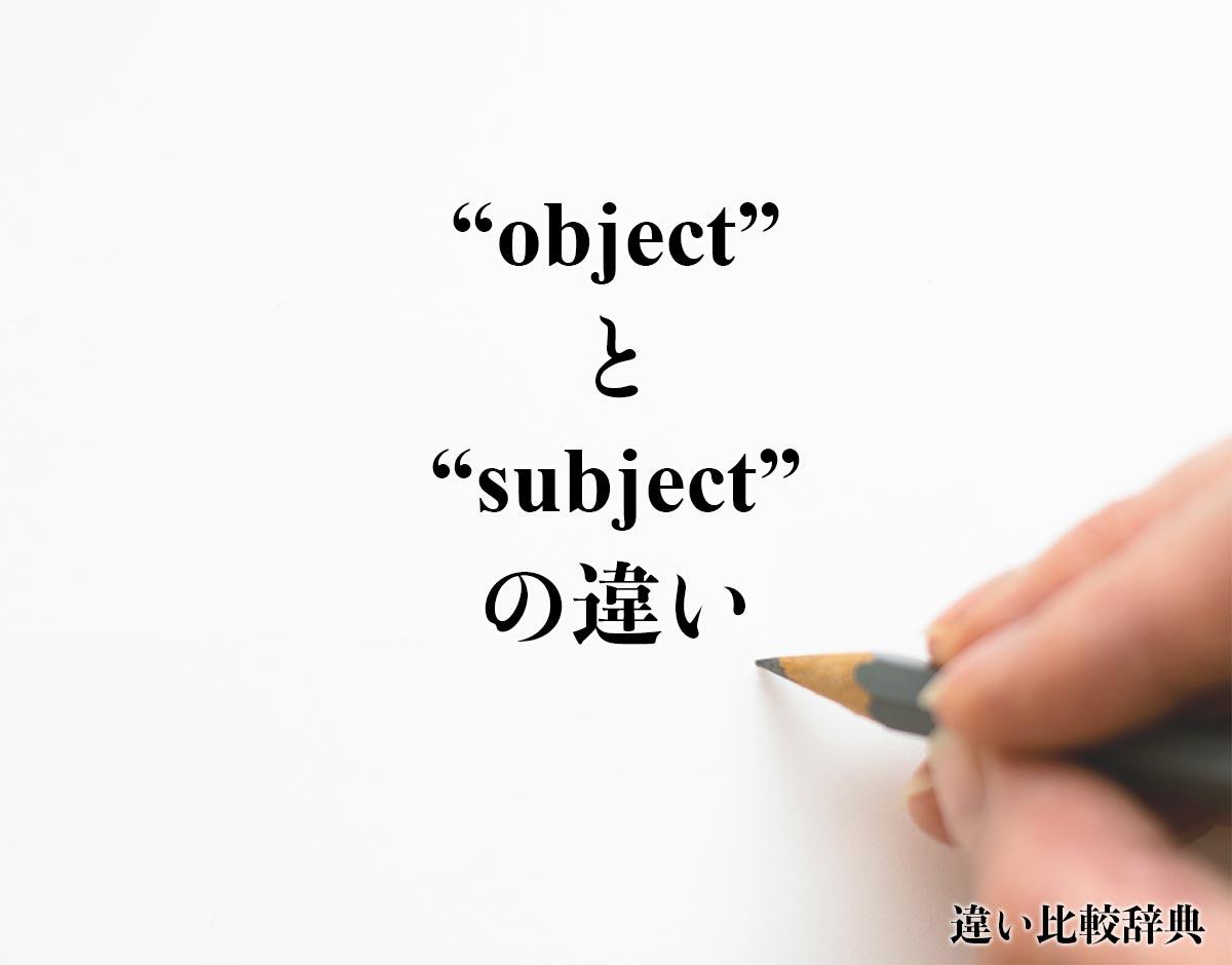 「object」と「subject」の違い