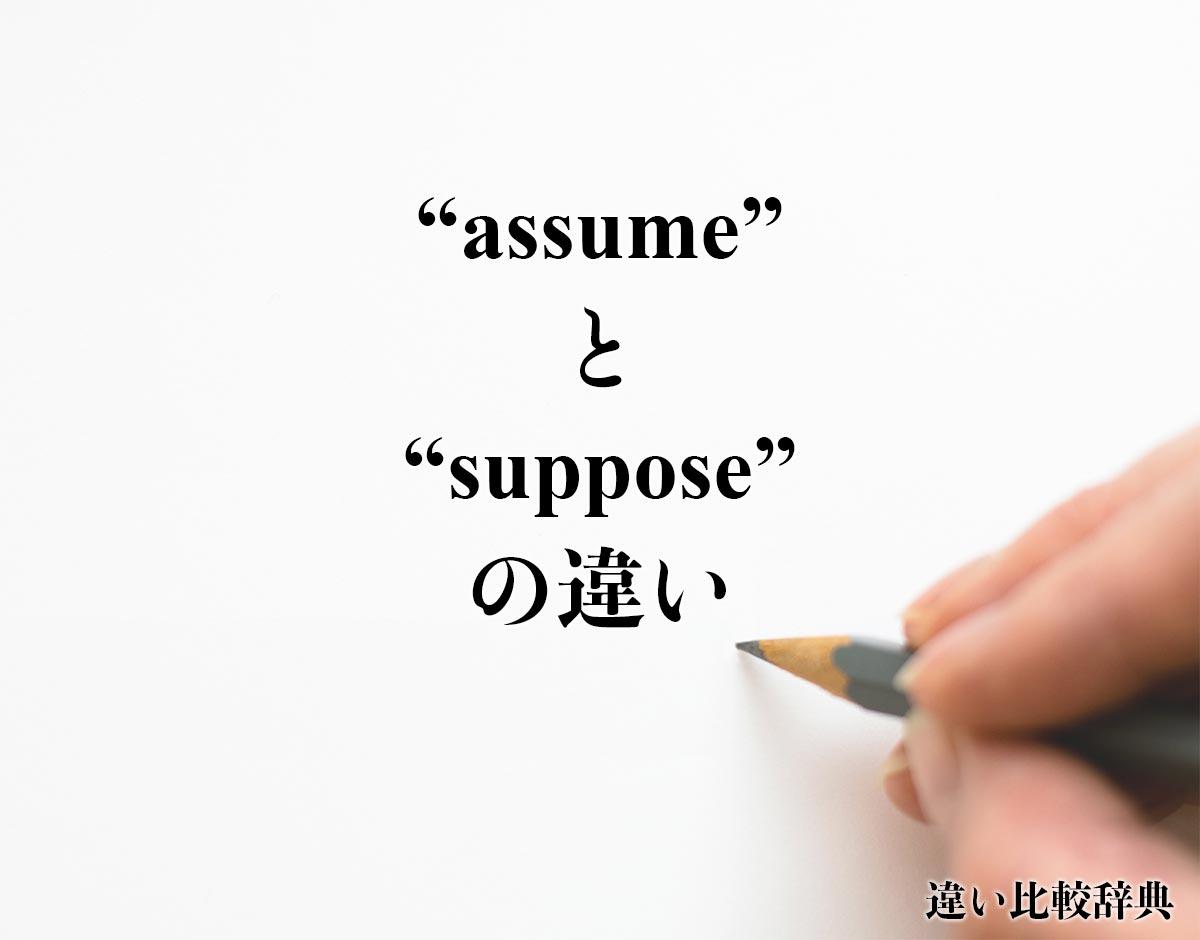 「assume」と「suppose」の違い