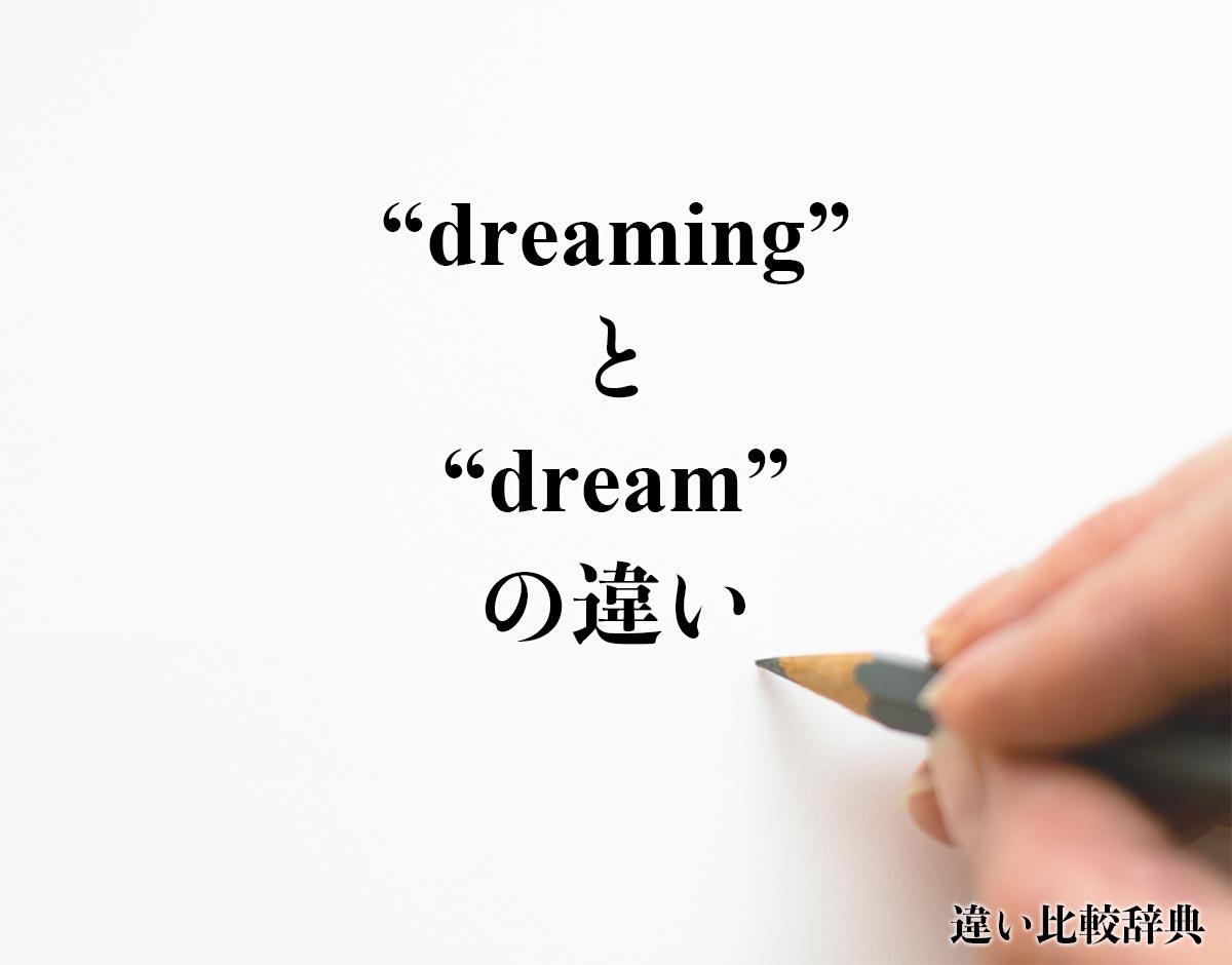 「dreaming」と「dream」の違い