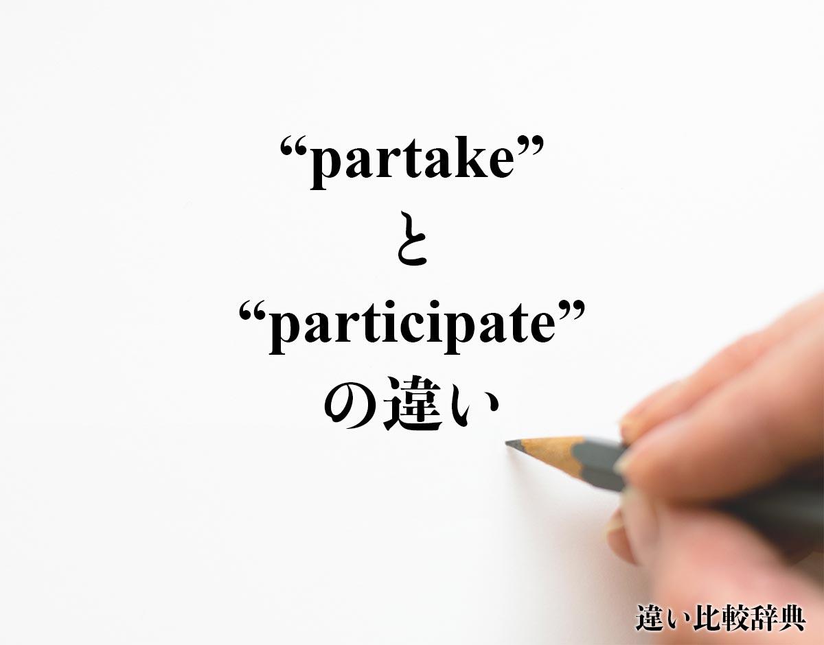 「partake」と「participate」の違い