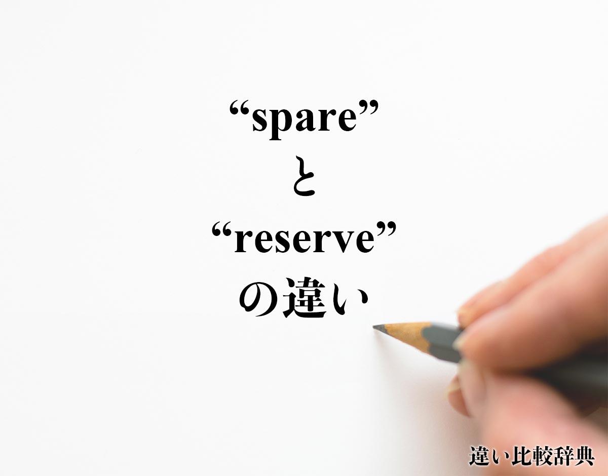 「spare」と「reserve」の違い