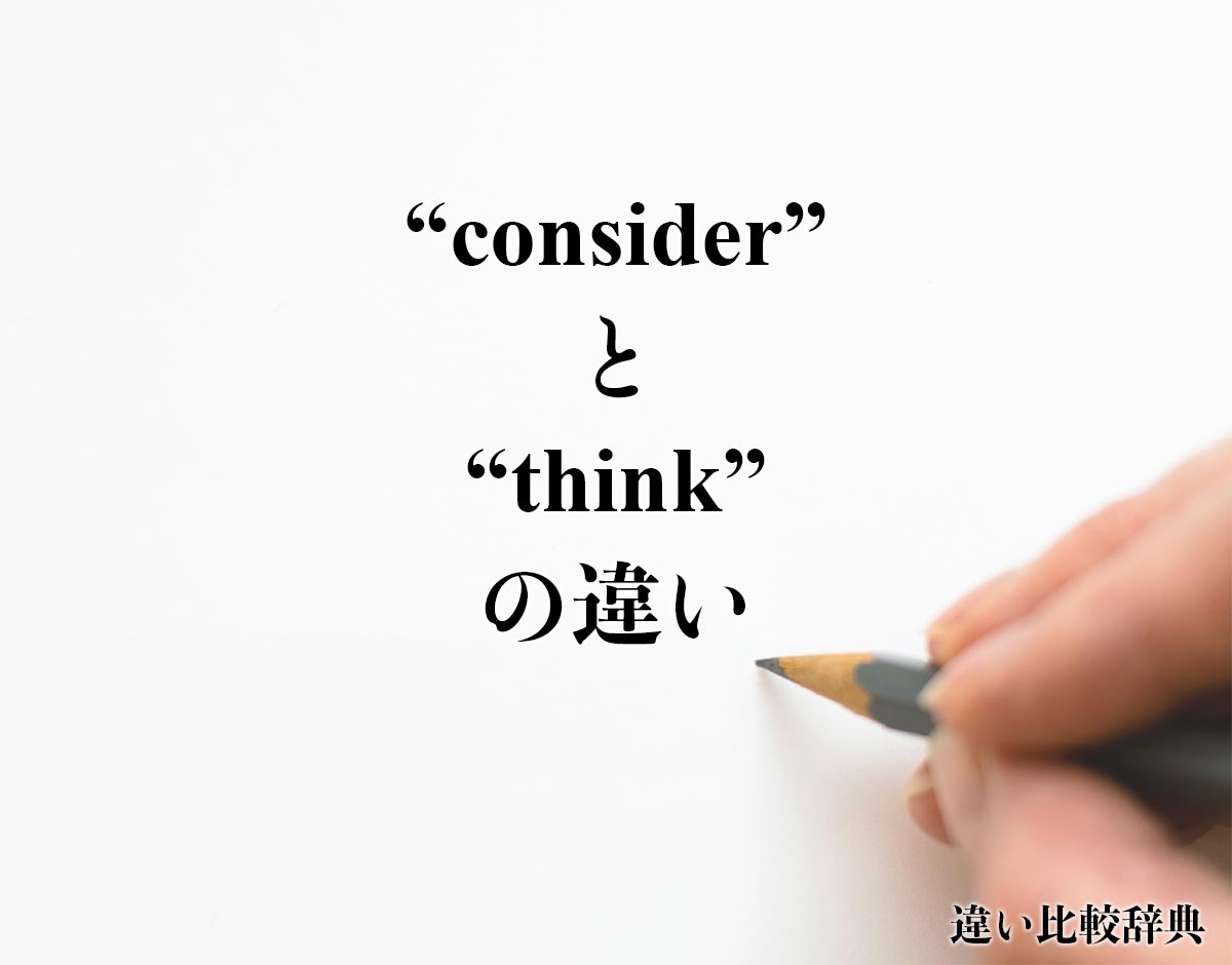 「consider」と「think」の違い
