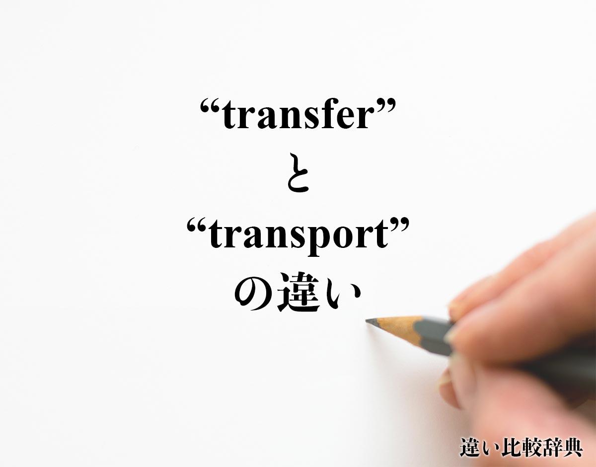 「transfer」と「transport」の違い
