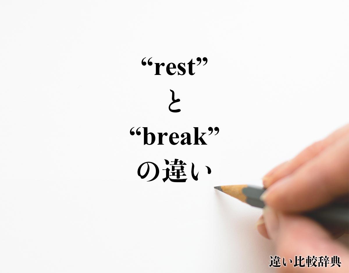 「rest」と「break」の違い