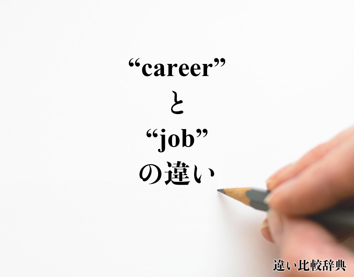 「career」と「job」の違い