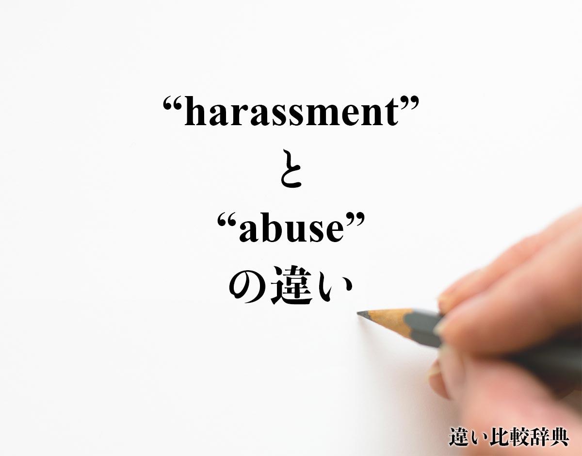 「harassment」と「abuse」の違い
