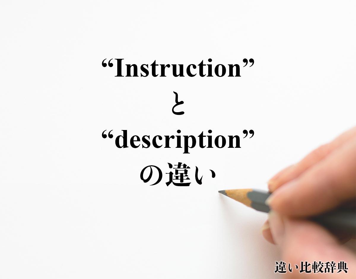 「Instruction」と「description」の違い