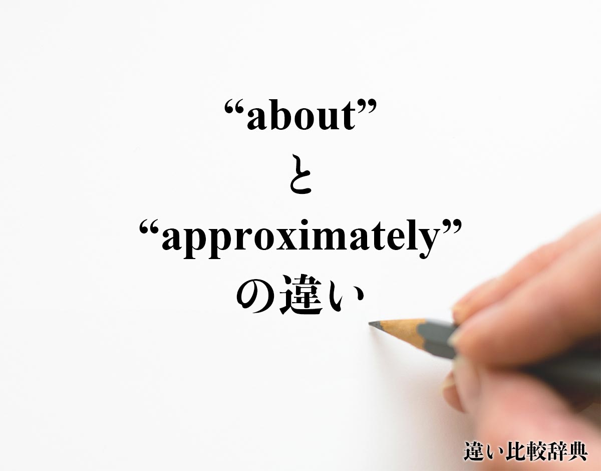 「about」と「approximately」の違い