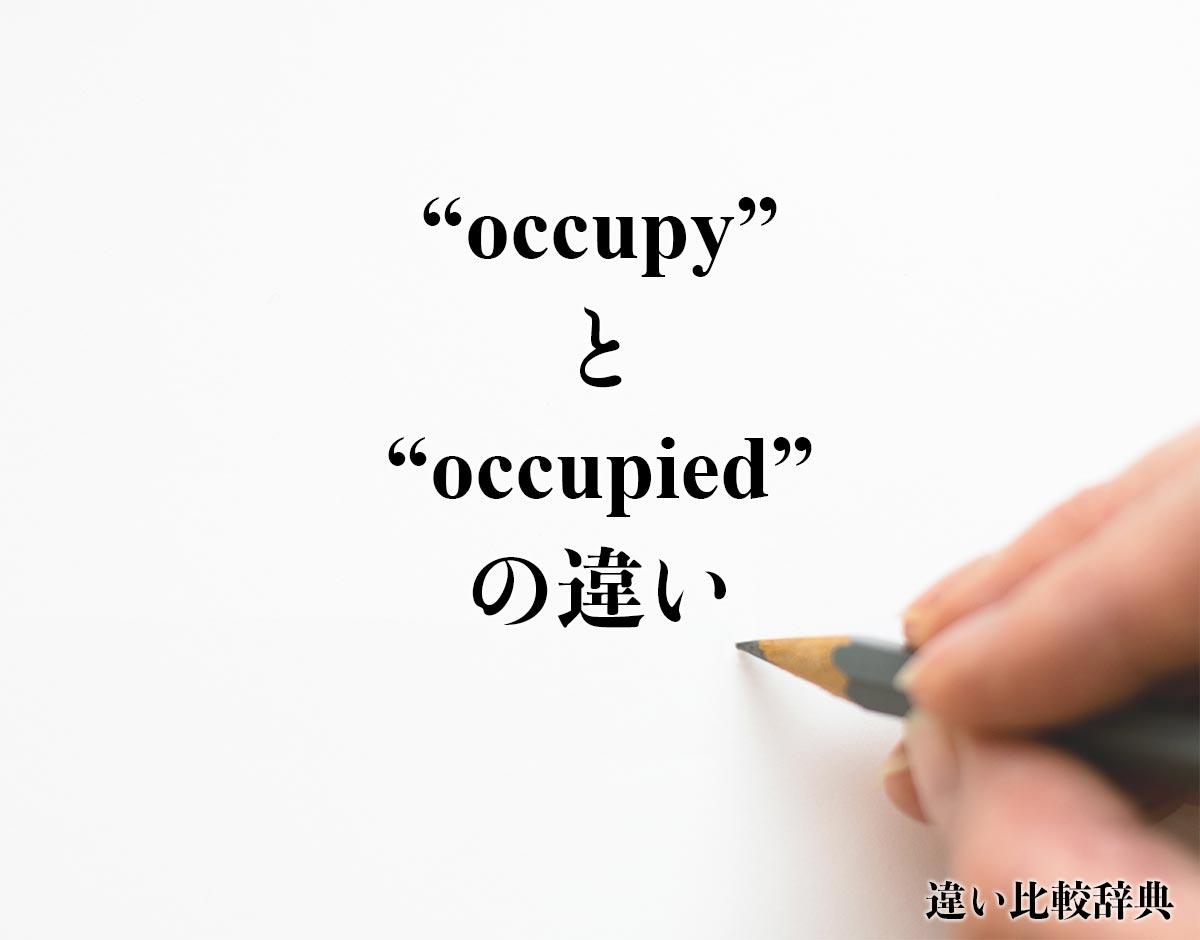 「occupy」と「occupied」の違い