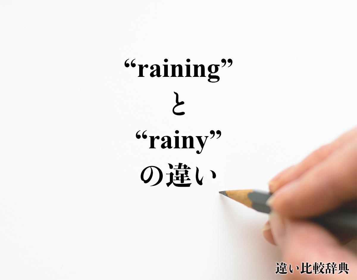 「raining」と「rainy」の違い