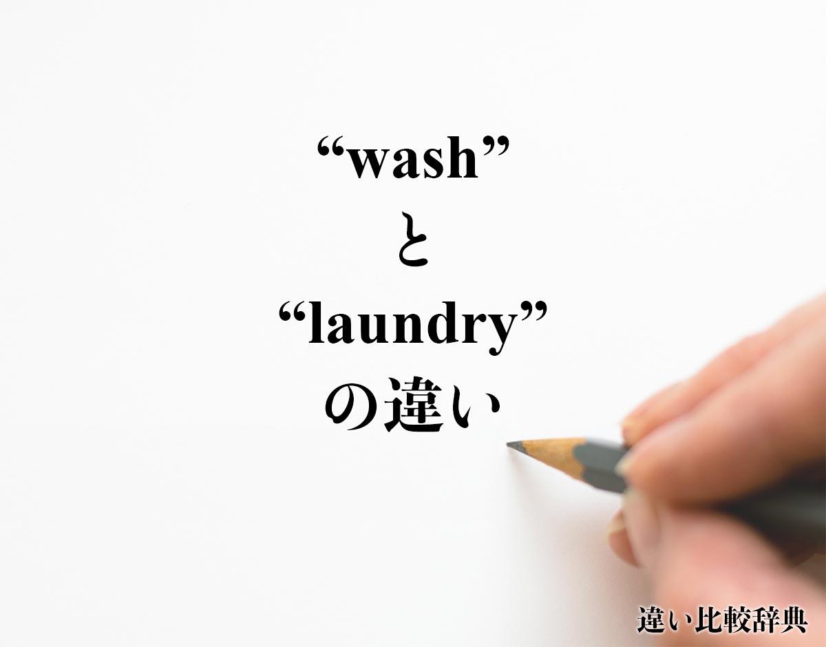 「wash」と「laundry」の違い