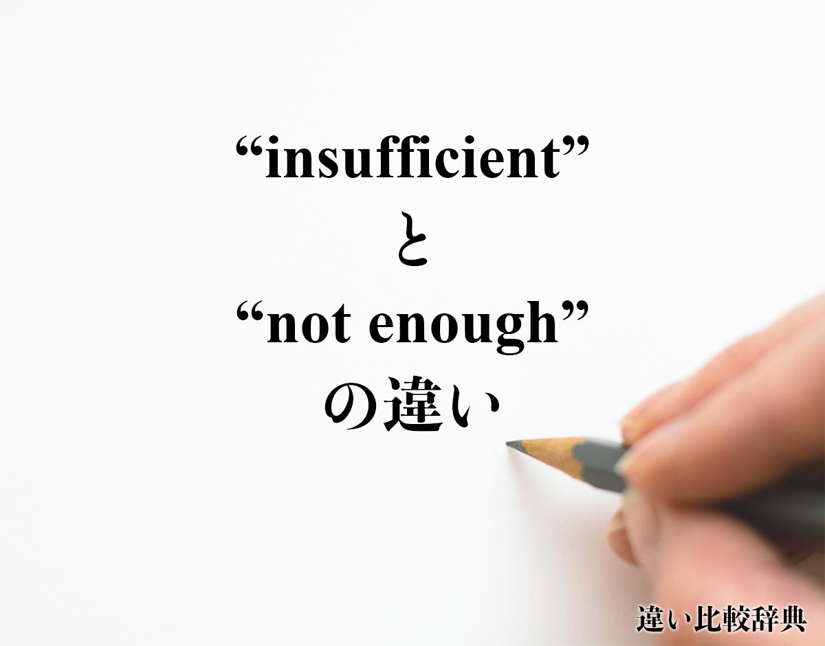 「insufficient」と「not enough」の違い