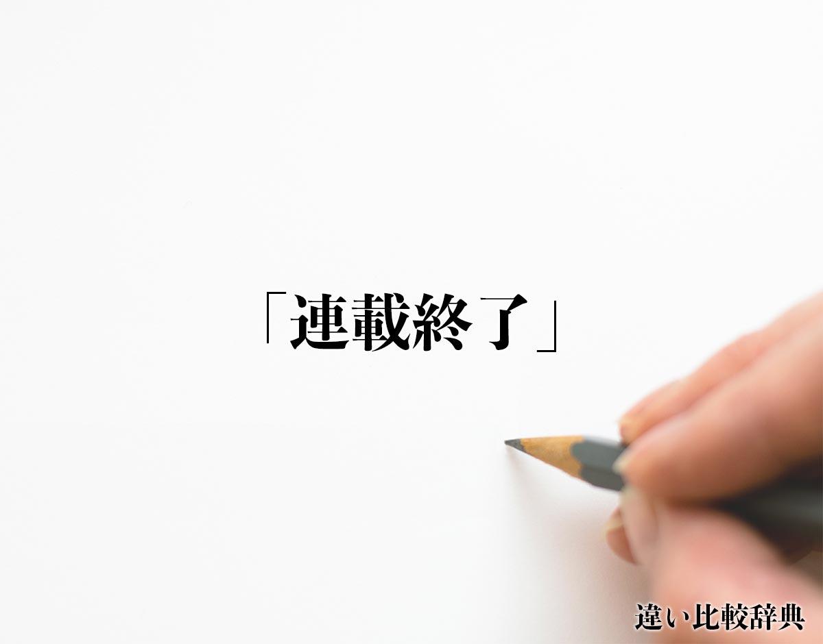「連載終了」の英語とは?